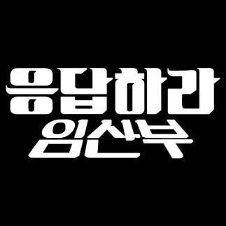자동차스티커_응답하라 임산부