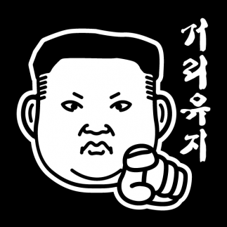 자동차스티커_은이_거리유지 02
