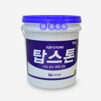 탑스톤-수성 투명 코팅제 유광 무광