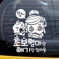 잉- 초보엄마랑 애기랑 있어용 [자동차스티커/아기가타고있어요]