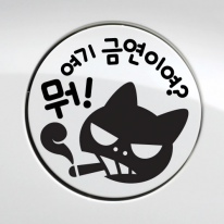 주유구_뭐 여기금연이여 [자동차스티커/주유구스티커]