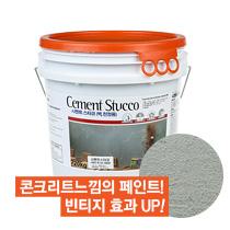 시멘트 스타코(내부 벽면용) - 노출콘크리트 효과