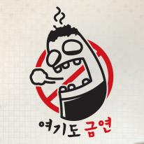금연스티커_여기도 금연