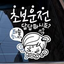 초보답답_초순이 [자동차스티커/초보운전스티커]