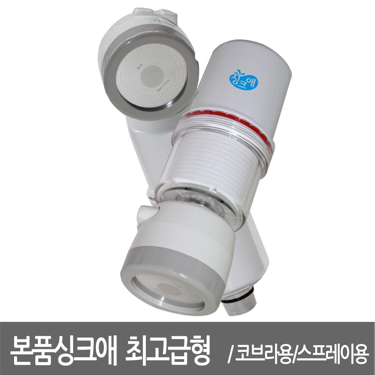 [듀벨]본품 싱크애 최고급(ACF)필터 간편정수필터 녹물제거 염소제거 주방용