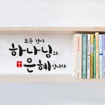 [월스토리]하나님의은혜-LWS