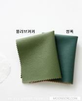대폭인조가죽]잔오플(올리브카키/청록)66060