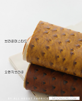 인조타조가죽(브라운머스타드/오렌지브라운)[1/4마]65904
