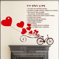 idk171- 부부생활의 십계명(사랑의 자전거)