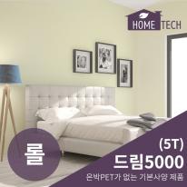 [하이홈테크] 접착 단열벽지 드림5000(5T) 모음