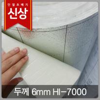[단열,방습] 하이홈테크 단열방습 초배지 HI-7000 (비접착)