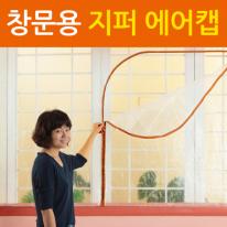 창문용 지퍼 에어캡(사이즈선택)