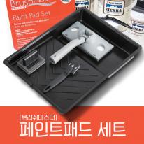 [브러쉬마스터] 페인트패드 세트