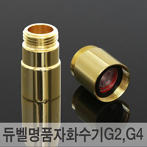 [듀벨] 자화수기 G2_Gold mini  /  G4_Gold mini