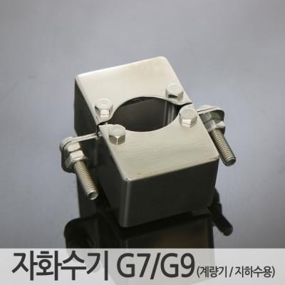 [듀벨] 자화수기 G7(계량기용)반영구적 연수기  육각수
