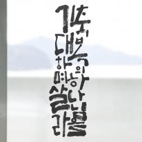 [컬러 안개시트]축복의 하나님