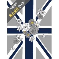 자체제작/컷트지>07_British bloom (140554)
