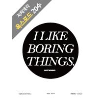 자체제작/컷트지>13_The boring things (140561)