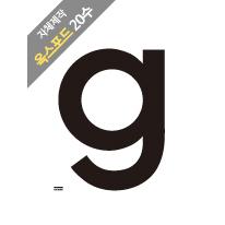 자체제작/컷트지>15_The G (140563)