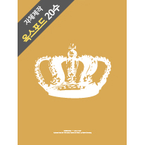 자체제작/컷트지>11_Crown of a queen (Mustard) (140559)