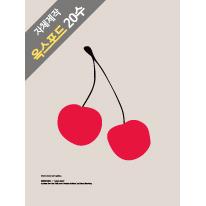 자체제작/컷트지>17_Cherry brandy (140565)