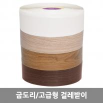시공이편한 최고급걸레받이/굽도리20M