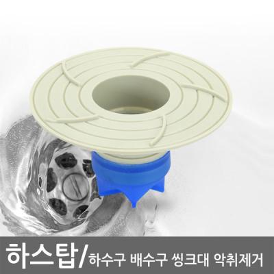 하스탑 하수구 배수구 씽크대 악취제거 벌레차단