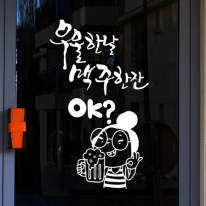 ijs270-맥주스티커-우울한 날 맥주 한잔