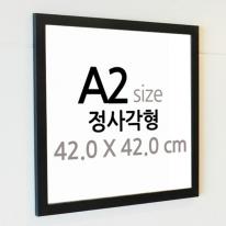FA000_S2 포토 프레임 A2사이즈 정사각형 프레임액자
