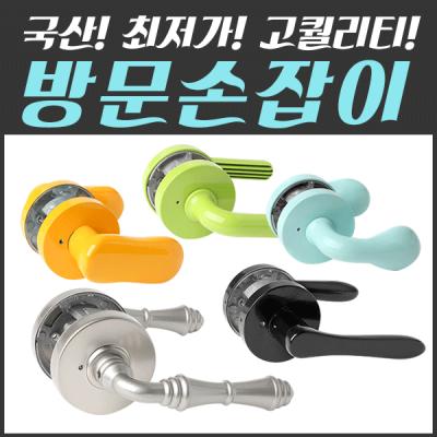 문고리닷컴 최저가 방문손잡이 모음전