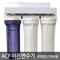 [듀벨] ACF300 이온연수기 모터펌프용