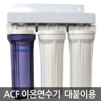 [듀벨] ACF300 이온연수기 씽크대붙이용