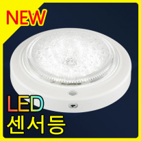 LED 그린 센서·직부등