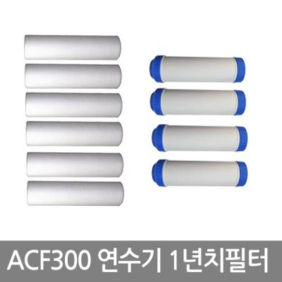 [듀벨] ACF300 연수기 1년치 필터  지하수 녹물 녹물필터