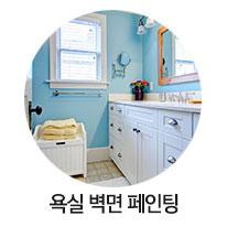 욕실 벽면 페인팅(방수 곰팡이방지)