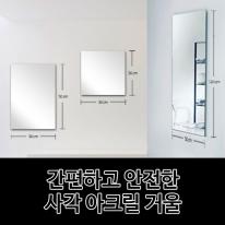[주문제작] 사각형 아크릴 거울 (두께 2mm)