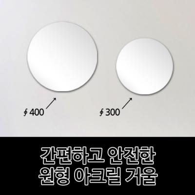 [주문제작] 원형 아크릴 거울 (두께 2mm)