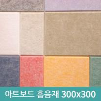 아트보드 흡음재(300x300)
