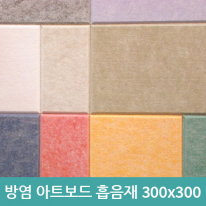 방염 아트보드 흡음재(300x300)