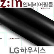 LG하우시스- 고품격인테리어필름 파스텔Black 단색필름지 [ES22]