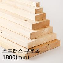 [Gorman]스프러스구조목 1800(mm)