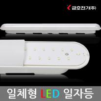 금호 LED일자등30w