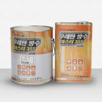 우레탄 방수 마스터 355(상도)(2color)