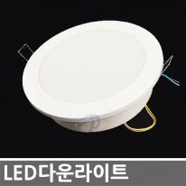 금호 LED다운라이트6인치15w