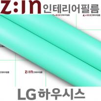 LG하우시스- 고품격인테리어필름 ( ES83 ) 파스텔aqua 단색필름지