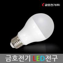 금호(LED 전구 8w 10w 12w 14w 주광색/전구색)