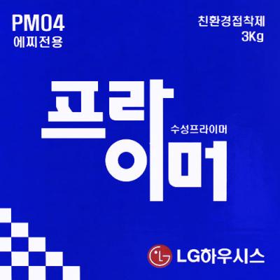 LG하우시스-  [ 친환경프라이머 3Kg ] 인테리어필름전용