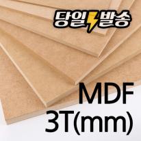 MDF 절단목재 3T  // 원하는 사이즈로 판재재단
