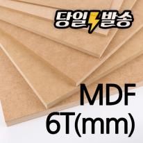 MDF 절단목재 6T  // 원하는 사이즈로 판재재단