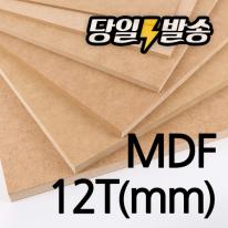 MDF 절단목재 12T  // 원하는 사이즈로 판재재단